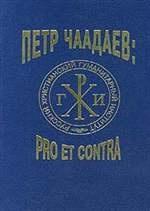Петр Чаадаев: pro et contra
