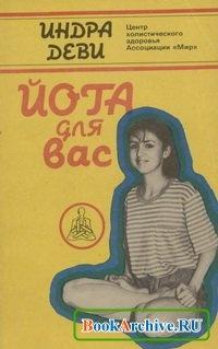 Книга Йога для вас.