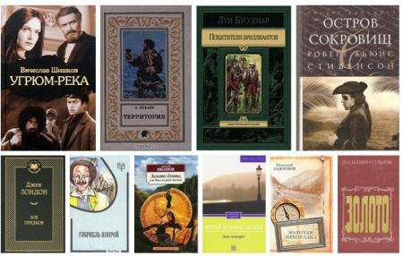 Книга 10 книг о золотой лихорадке! (Актуально в кризис)