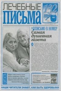 Книга Лечебные письма  №3(218) февраль 2011