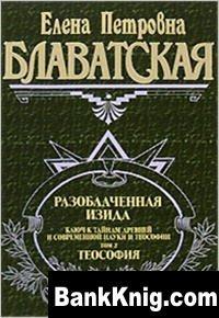 Книга Разоблачённая Изида в 2-х томах: Наука и Теософия