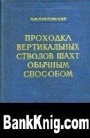 Книга Проходка вертикальных стволов шахт обычным способом