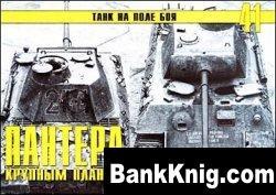 Журнал Танк на поле боя № 41 – Пантера крупным планом (Часть III)