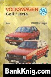 Volkswagen Golf II Руководство по ремонту