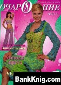 Журнал Очарование №7(15) 2007