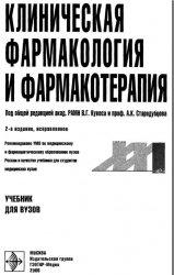 Книга Клиническая фармакология и фармакотерапия.