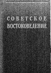 Книга Советское востоковедение. Вып.II