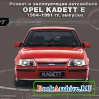 Книга Мультимедийное руководство по эксплуатации, техническому обслуживанию и ремонту  автомобиля Opel Kadett E с 1984 - 1991.