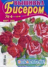 Журнал Вышивка бисером №4 2009.