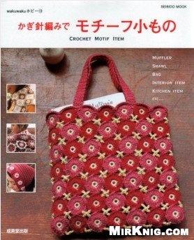 Журнал Crochet Motif Item