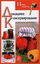 Книга Домашнее консервирование