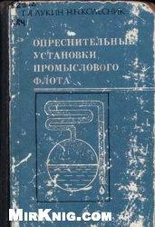 Книга Опреснительные установки промыслового флота