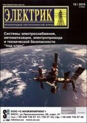 Журнал Электрик №10 2010