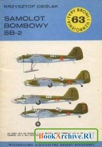 Книга Samolot bombowy SB-2 (Typy Broni i Uzbrojenia 63).