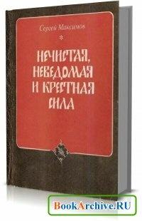 Книга Нечистая, неведомая и крестная сила.