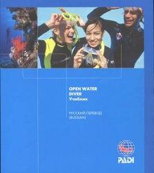Учебник для дайвера к курсу PADI Open Water Diver