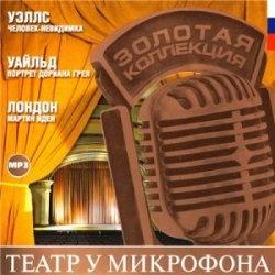 Аудиокнига Театр у микрофона. Золотая коллекция. Выпуск 2 (аудиоспектакль)