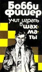 Книга Бобби Фишер учит играть в шахматы