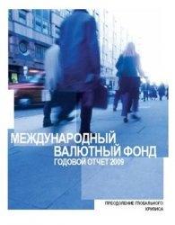 Книга Международный валютный фонд – годовой отчет. Преодоление глобального кризиса