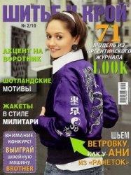Шитье и крой №2 2010