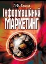 Книга Інформаційний маркетинг