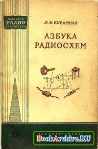 Книга Азбука радиосхем