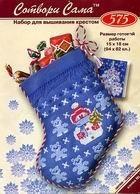 Журнал Буклеты вышивки крестом «Новый год»