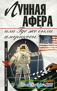 Книга Лунная афера или где же были америкосы