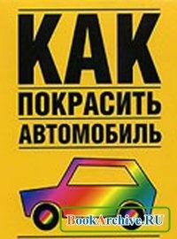 Книга Как покрасить свой автомобиль