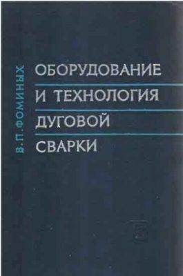 Книга Оборудование и технология дуговой сварки