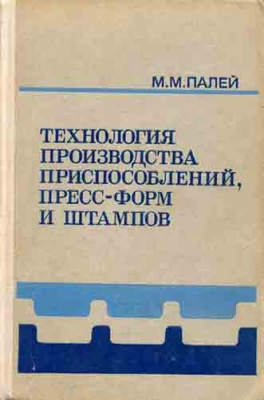 Книга Технология производства приспособлений, пресс-форм и штампов