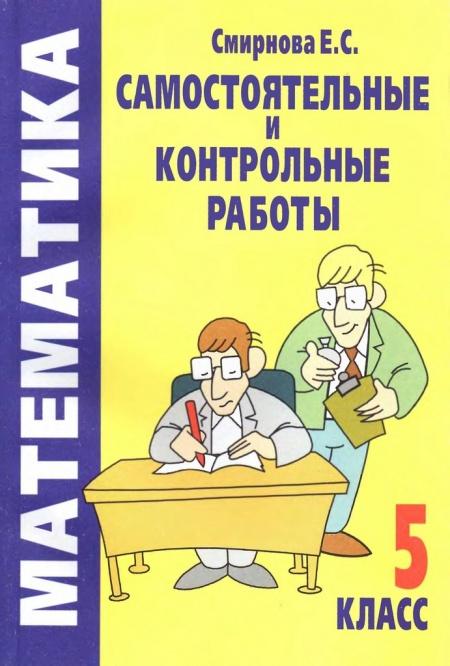 Книга Математика 5 класс Самостоятельные и контрольные работы Смирнова