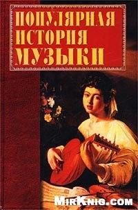 Книга Популярная история музыки