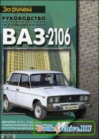 Книга Руководство по техническому обслуживанию и ремонту ВАЗ-2106