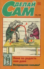 Журнал Сделай сам № 5 - 1998 г