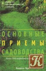 Книга Книга Основные приемы садоводства