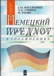 Книга Немецкий предлог в упражнениях, Россихина Г.Н., Уткина Т.А., Раабе Н., 2004