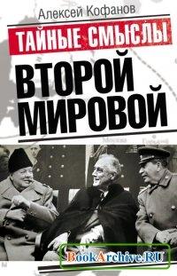 Книга Тайные смыслы Второй мировой