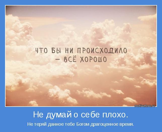 motivator-67971.jpg