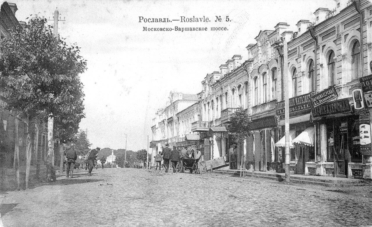 Московско-Варшавское шоссе