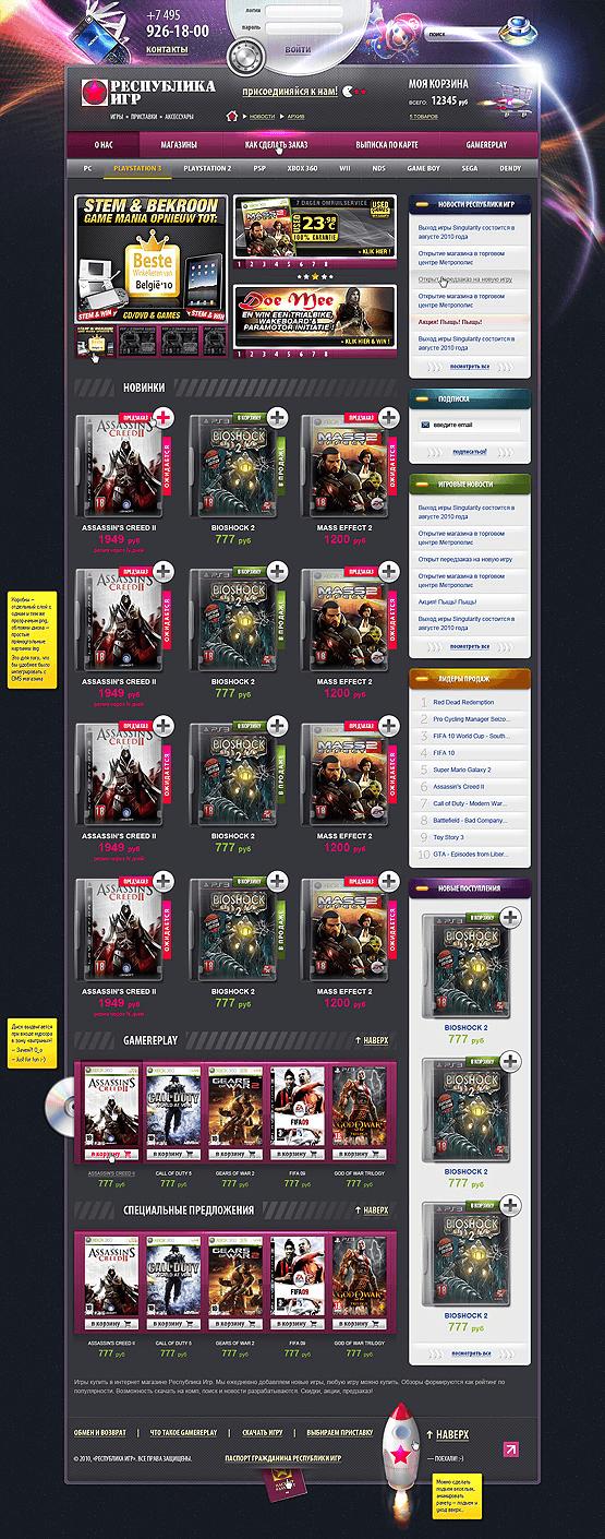 Дизайн макет Интернет-магазин видеоигр