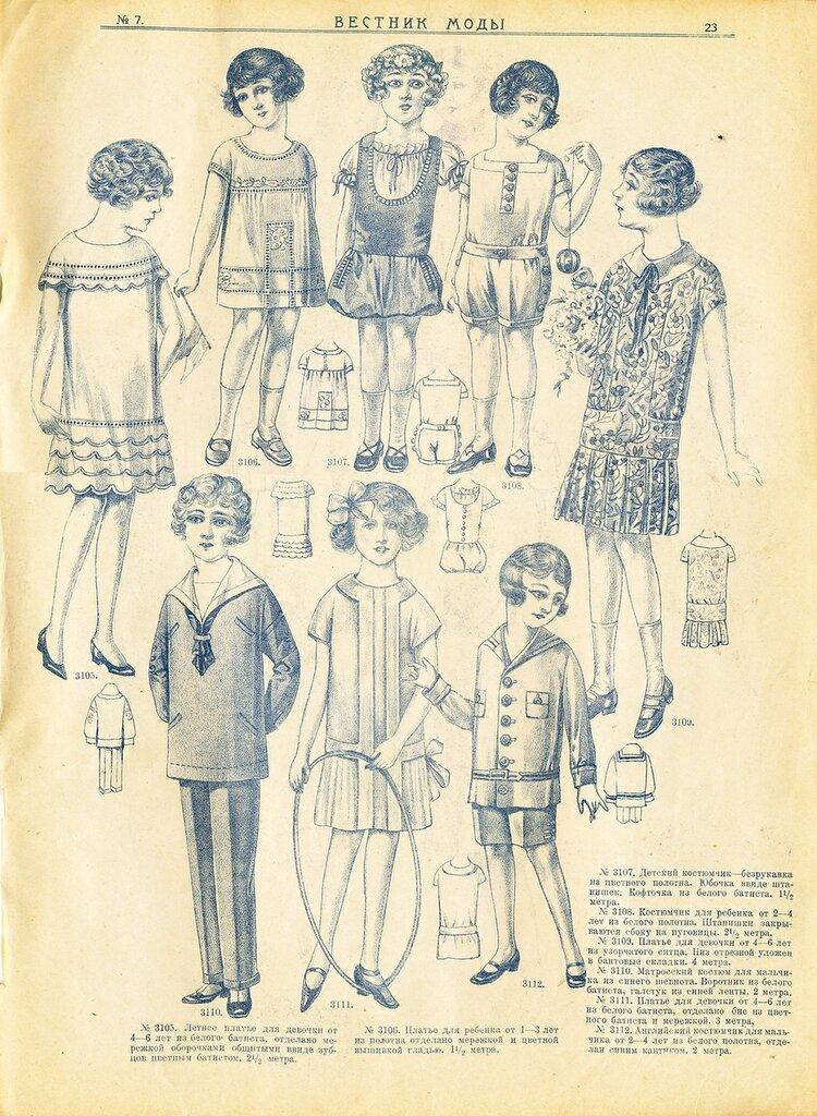 (Fashion Herald), 1926.jpg