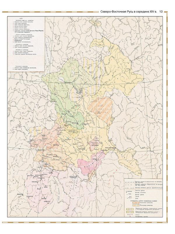Карта Северо-Восточной Руси в середине 14 века