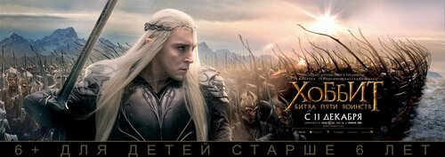 kinopoisk.ru-The-Hobbit_3A-The-Battle-of-the-Five-Armies-2513233--o--.jpg
