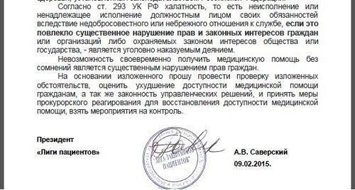Саверский в ГП РФ 2стр обр.jpg