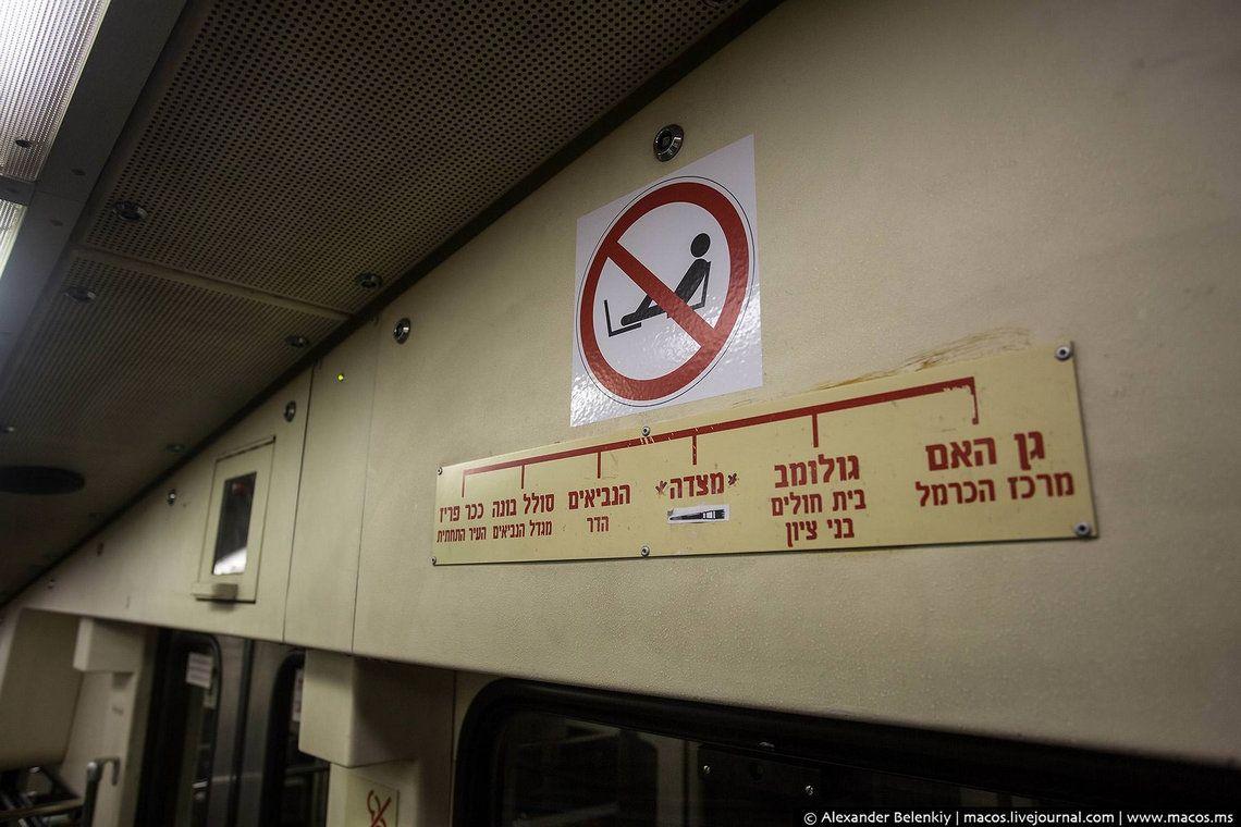 19 Когда возвращались на метро вверх, в район Кармель, в поезде было целых пять пассажиров.