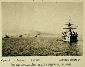 Эскадры, построившиеся в две кильватерные колонны (слева направо) канонерские лодки Гремящий, Кореец, Отважный и эскадренный броненосец Император Николай I для отбытия на учения