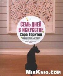 Книга Семь дней в искусстве