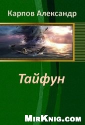Книга Тайфун