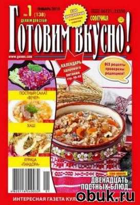 Книга Готовим вкусно №1 (январь 2015)